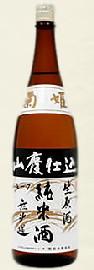 菊姫 山廃純米原酒(無濾過生原酒)